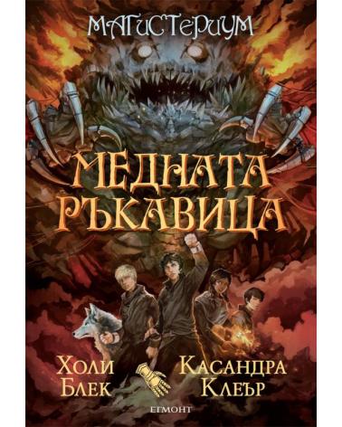 The Copper Gauntlet, The Magisterium Series - book 2
