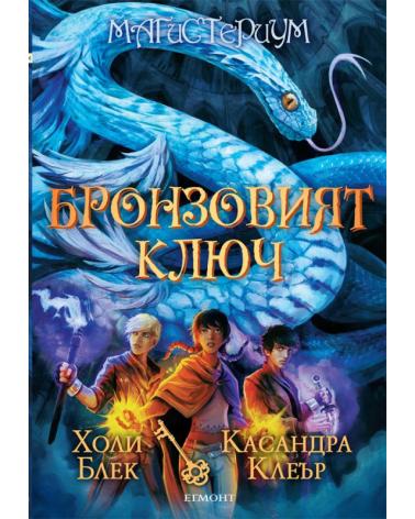 Бронзовият ключ, Магистериум - книга 3