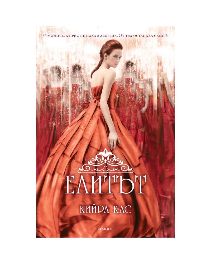 Елитът - книга 2, поредица Изборът