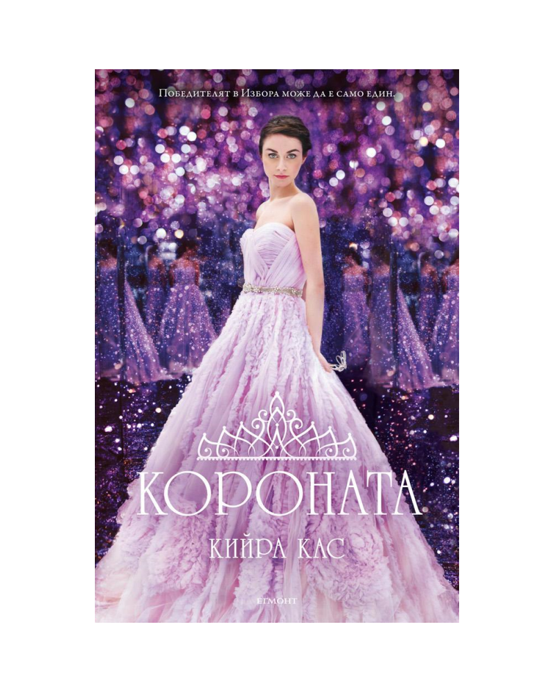 The Crown - book 5