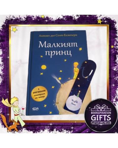 Комплект Малкият принц с лукс книга