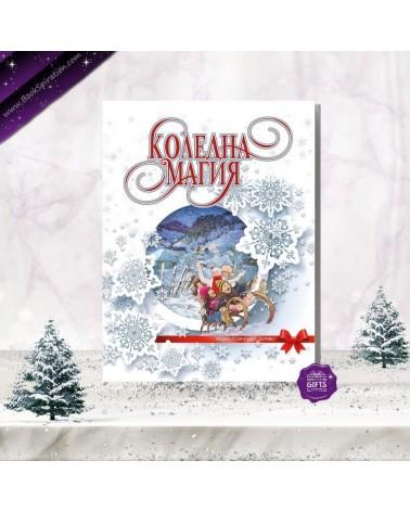 Коледна магия - луксозно издание