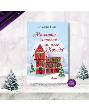 """Малкото хотелче на име """"Коледа"""""""