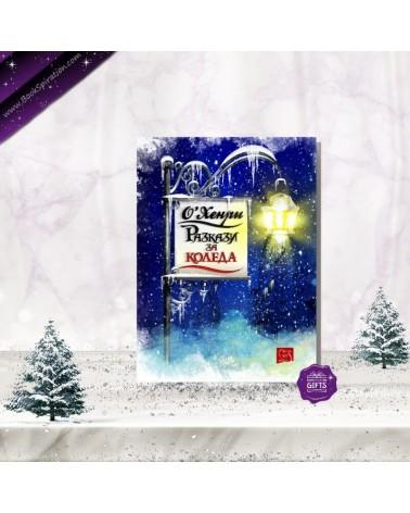 Разкази за Коледа