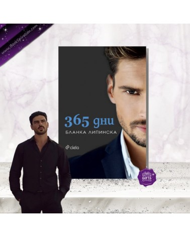 365 дни книга