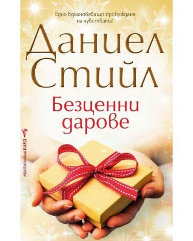 Безценни дарове