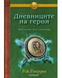 Героите нa Oлимп: Дневниците на героя