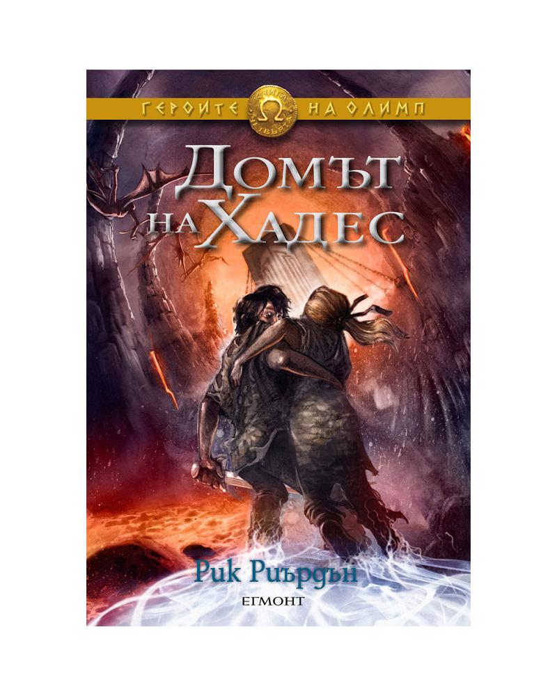 Героите нa Oлимп - книга 4: Домът на Хадес