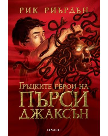 Гръцките герои на Пърси Джaксън