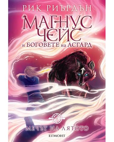 Магнус Чейс и боговете на Асгард - книга 1: Мечът на лятото