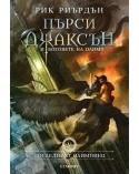 Пърси Джаксън и боговете на Олимп - книга 5: Последният олимпиец