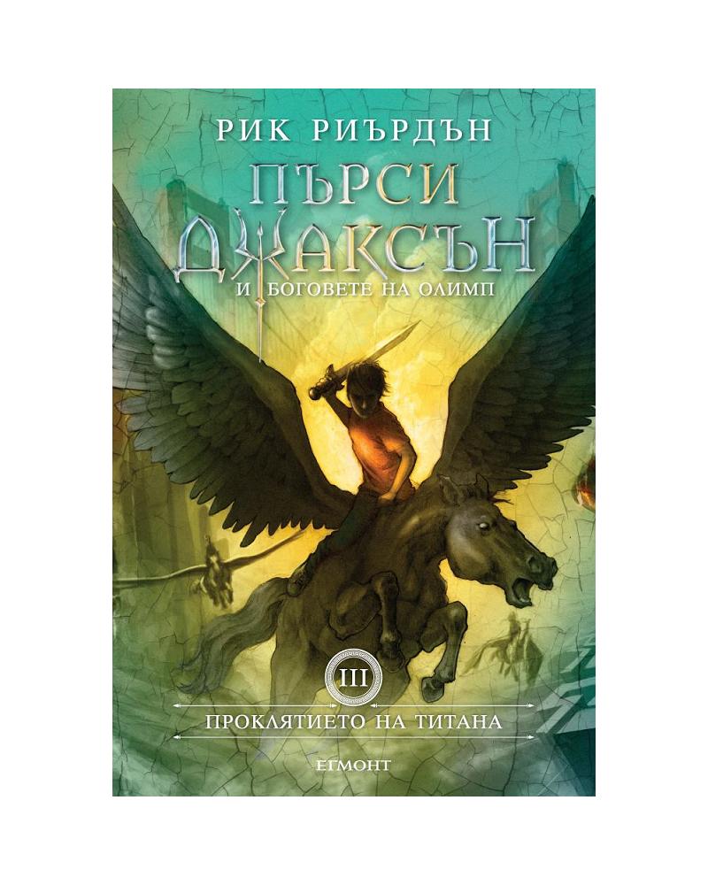 Пърси Джаксън и боговете на Олимп - книга 3: Проклятието на титана