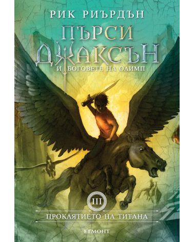 Percy Jackson & the Olympians: The Titan's Curse