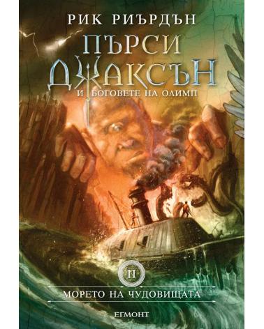 Пърси Джаксън и боговете на Олимп - книга 2: Морето на чудовищата
