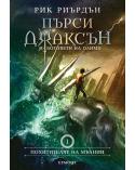 Пърси Джаксън и боговете на Олимп - книга 1: Похитителят на мълнии