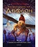 Изпитанията на Аполон - книга 2: Тъмното пророчество
