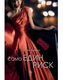 Само една нощ - книга 3: Само един риск