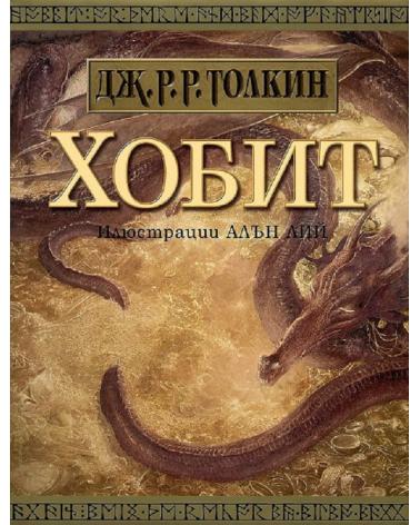Хобит: Илюстровано издание