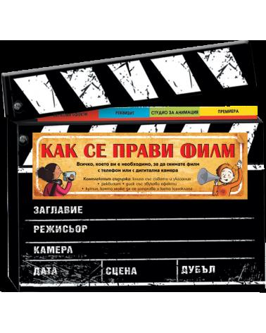 Как се прави филм