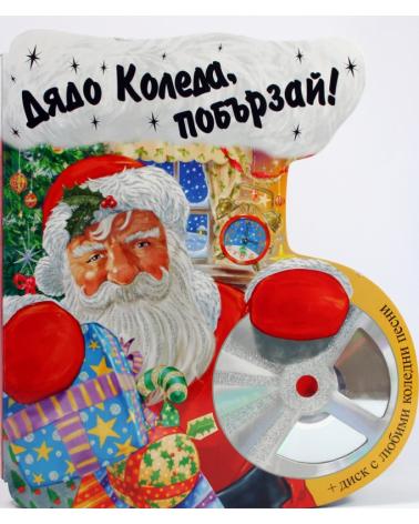 Дядо Коледа, побързай! + диск с любими песни