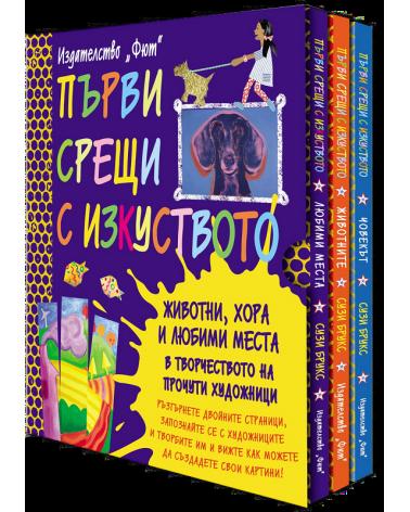 Първи срещи с изкуството - комплект от 3 книги
