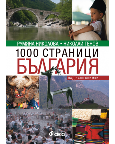 1000 pages Bulgaria