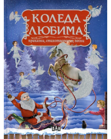 Коледа любима