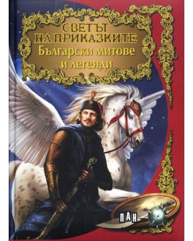 Светът на приказките: Български митове и легенди