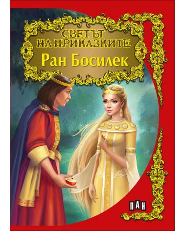 Светът на приказките: Ран Босилек