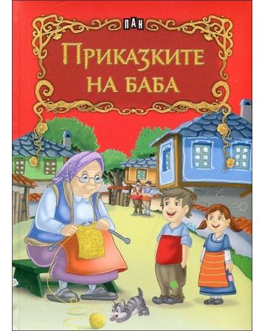 Приказките на баба