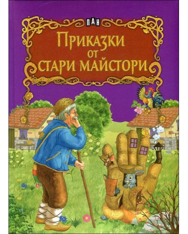 Приказки от стари майстори