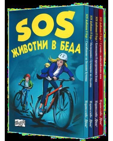 SOS Животни в беда - комплект от 4 книги