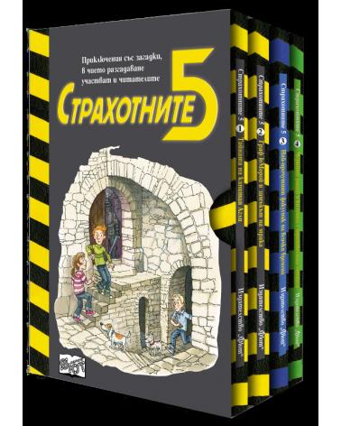 Страхотните 5 - комплект от 4 книги
