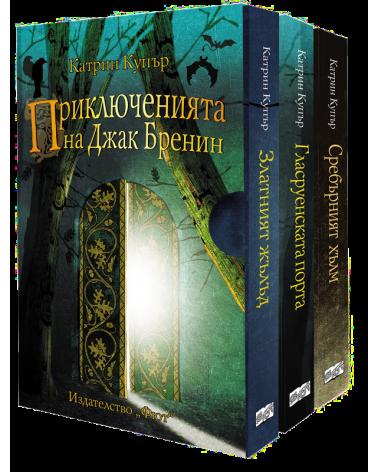 Приключенията на Джак Бренин - комплект от 3 книги