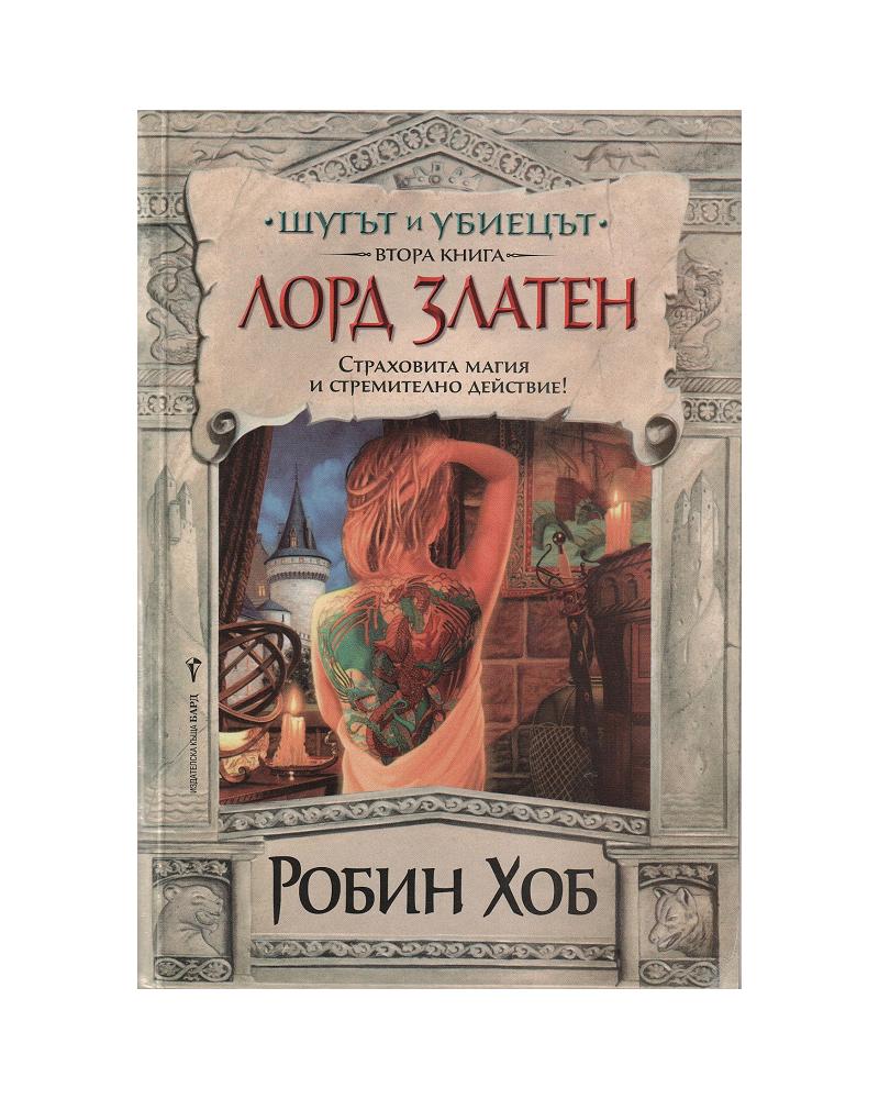 Шутът и убиецът - книга 2: Лорд Златен