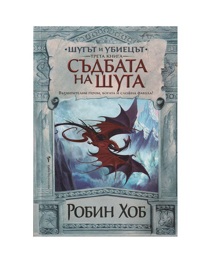 Шутът и убиецът - книга 3: Съдбата на Шута