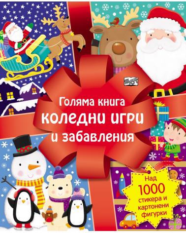 Голяма книга - Коледни игри и забавления