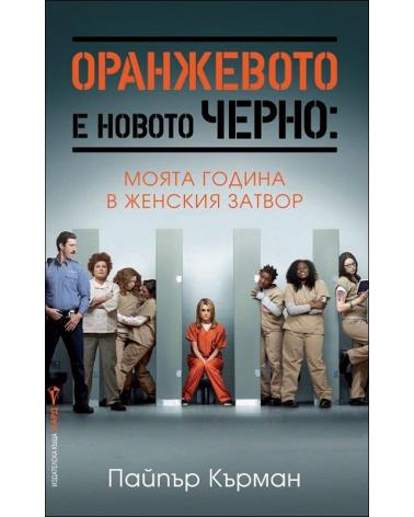 Оранжевото е новото черно: Моята година в женския затвор
