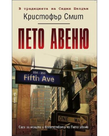Пето авеню