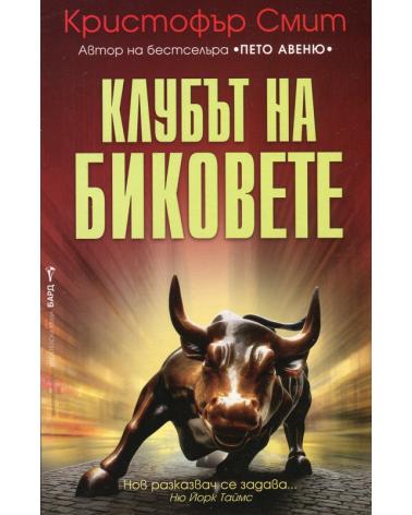 Клубът на биковете