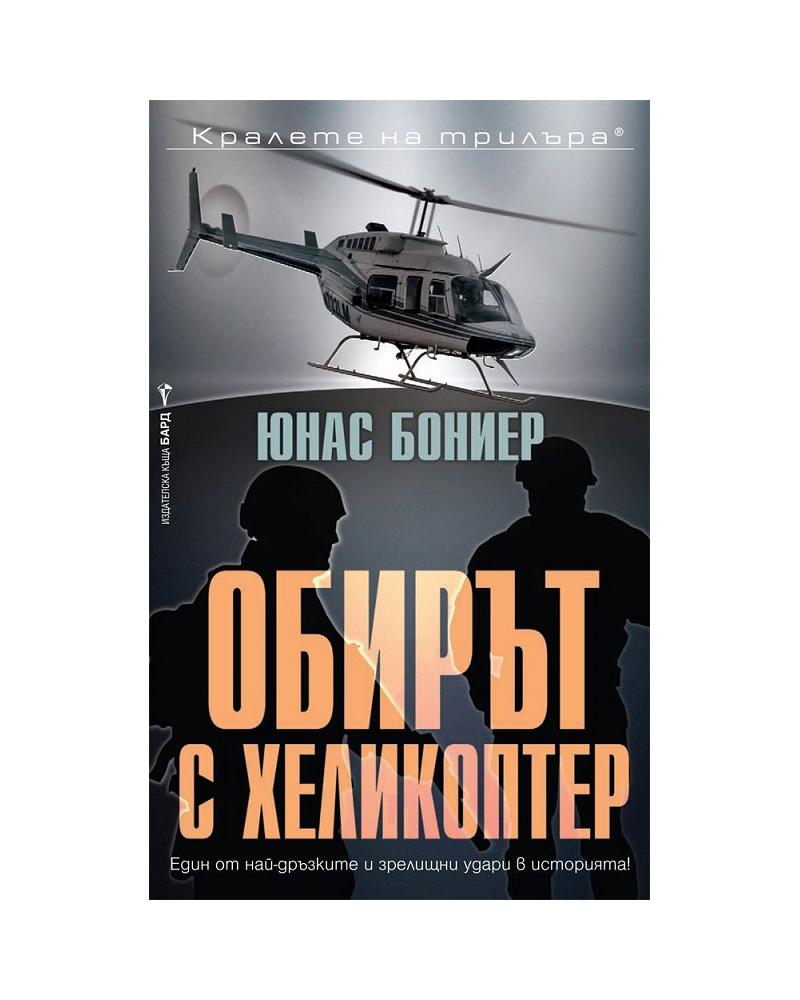 Обирът с хеликоптер