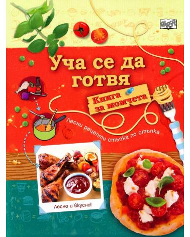 Уча се да готвя: Книга за момчета