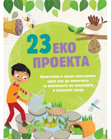 23 еко проекта