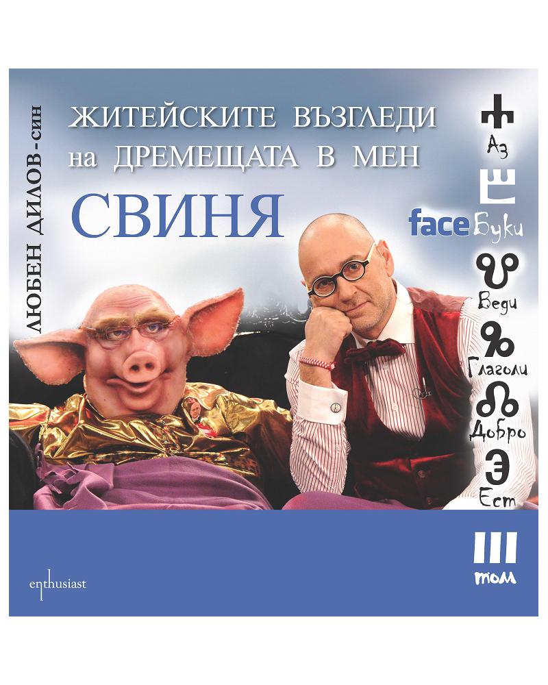 FaceБуки - том 3: Житейските възгледи на дремещата в мен свиня