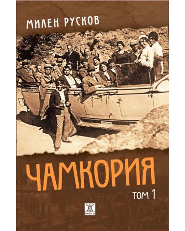 Чамкория - том 1
