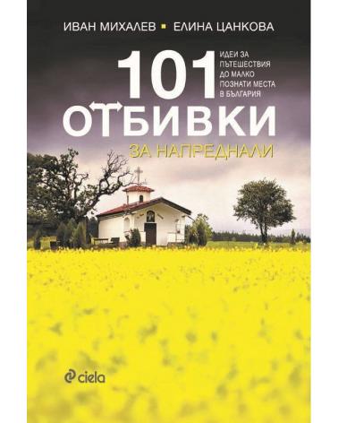 101 отбивки за напреднали