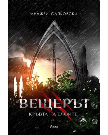 Вещерът - книга 3: Кръвта на елфите