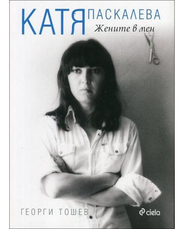 Катя Паскалева: Жените в мен