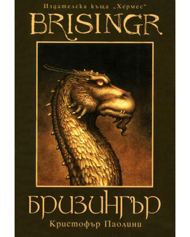 Inheritance 3: Brisingr
