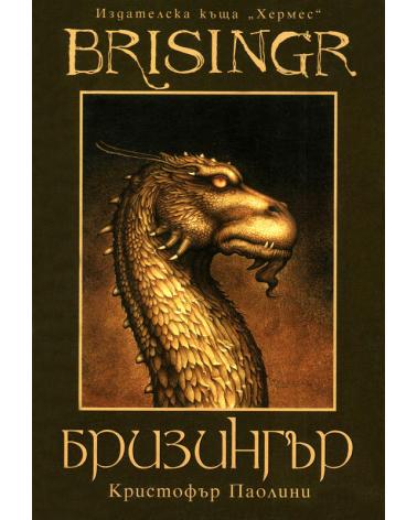 Наследството - книга 3: Бризингър